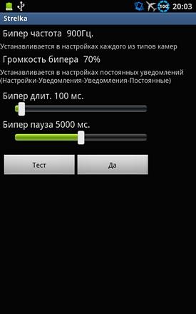 Приложение стрелка для андроид скачать бесплатно
